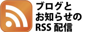 rss%e3%83%ad%e3%82%b43